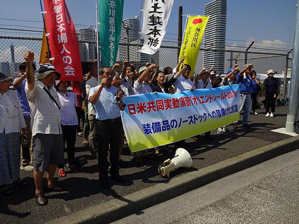 8月27日「日米共同の実動訓練(オリエンタルシールド)と横浜ノースドッグへの陸揚げに抗議する集会」をノースドッグ前で開催