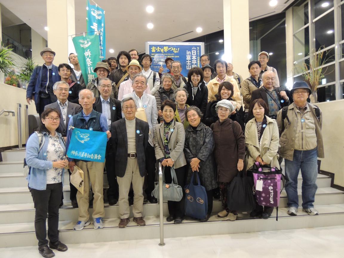 2015年日本平和大会in富士山 神奈川から54人が参加