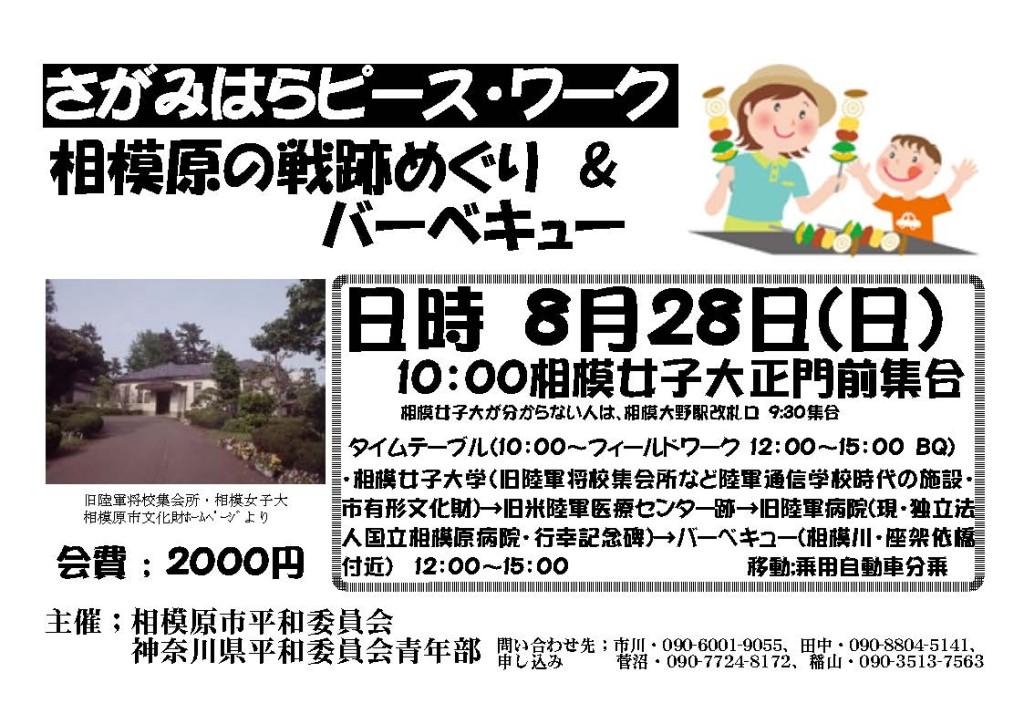 2016戦跡めぐり&バーベキュー (1)