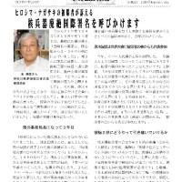 平和新聞16-08-1