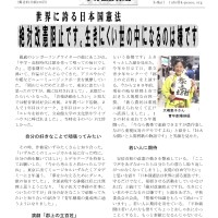 平和新聞16-09-1