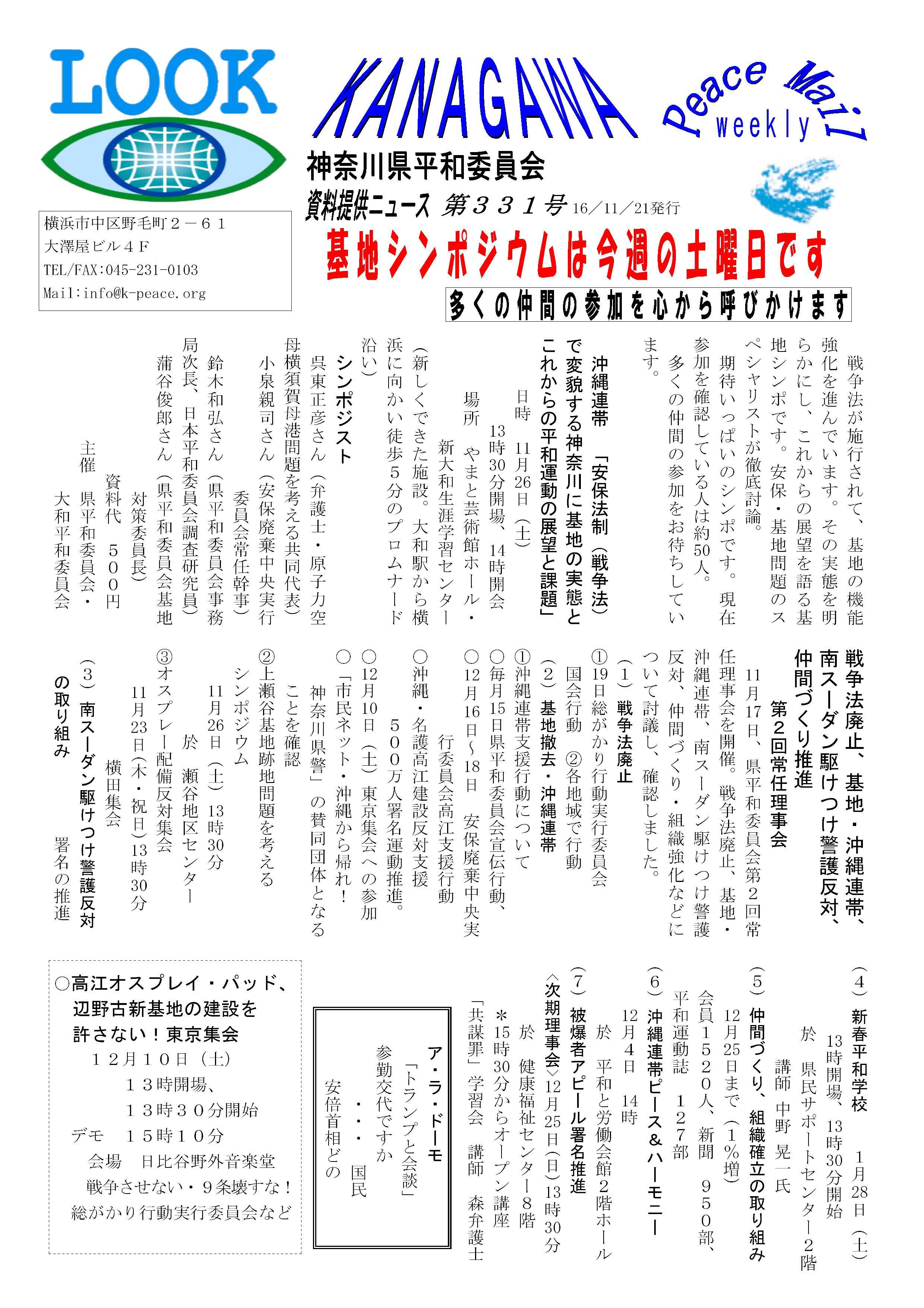 Peace Mail 資料提供ニュース 第330号