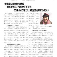 平和新聞17-1-1
