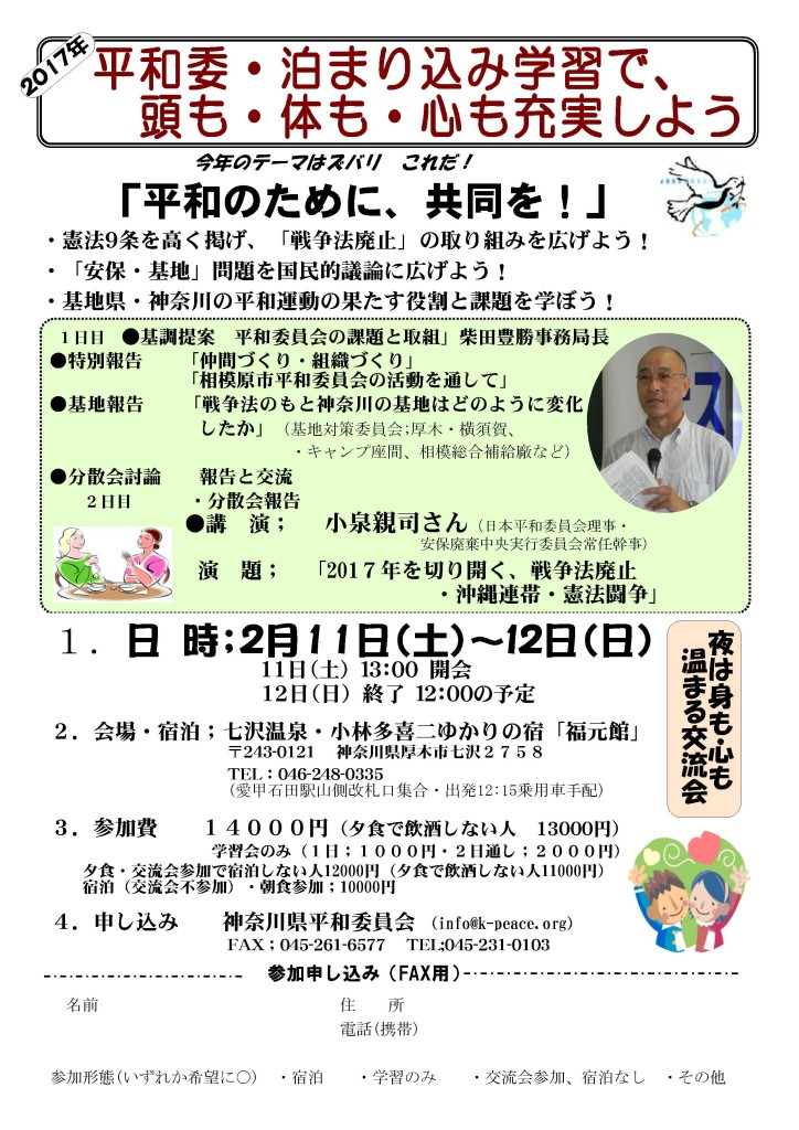 最終・17年宿泊学習会チラシ(1)