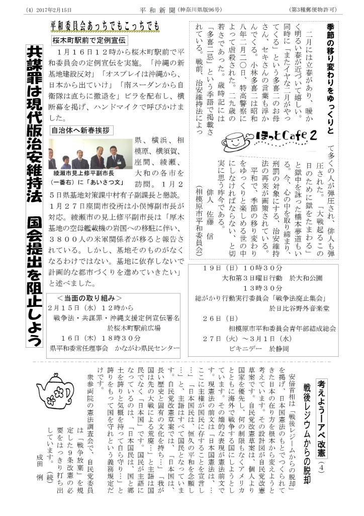 平和新聞17-2-4