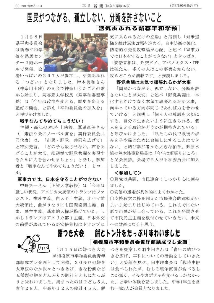 平和新聞17-02-2