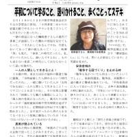 平和新聞17-03-1