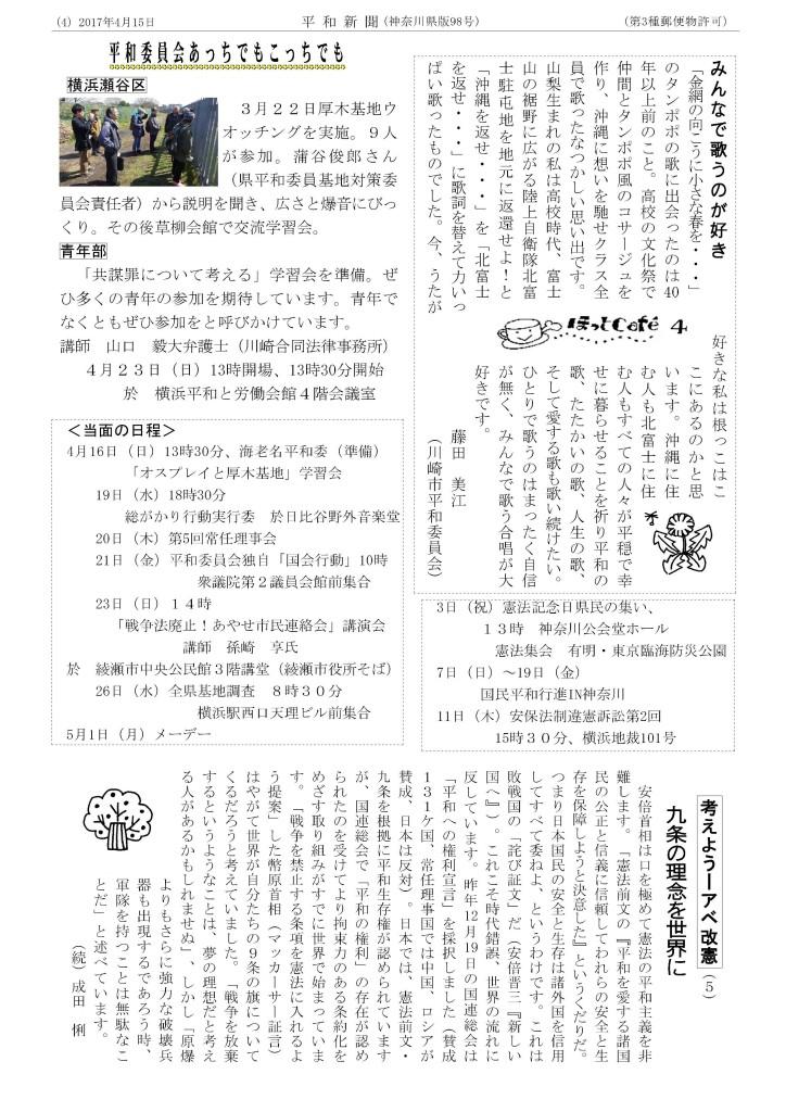 平和新聞17-4-4