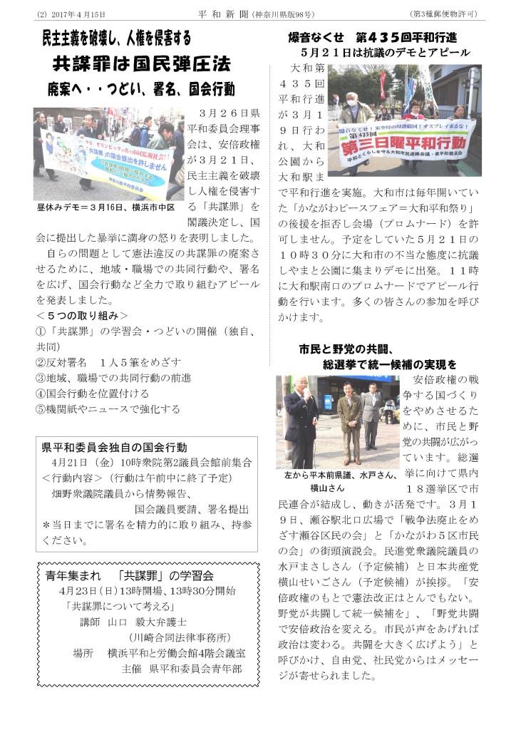 平和新聞17-04-2