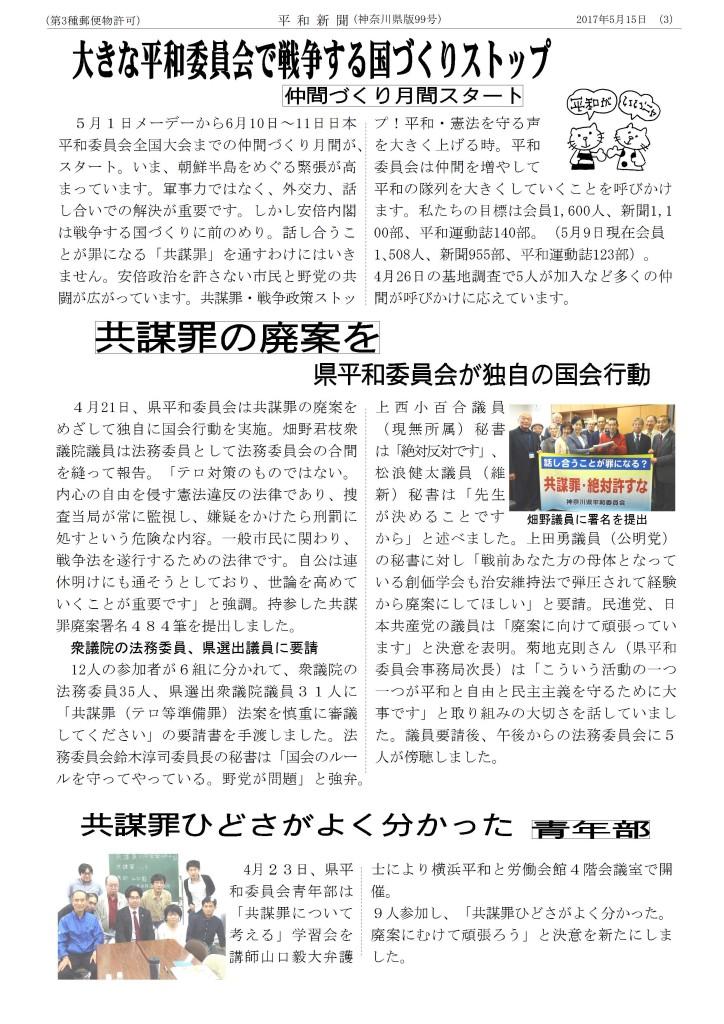 平和新聞17-05-3