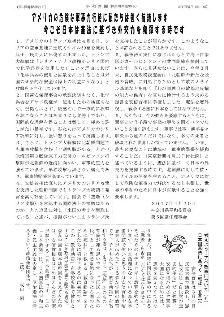 平和新聞17-05-5