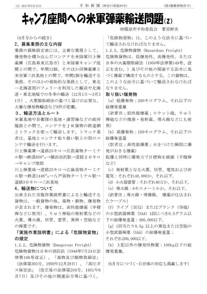 平和新聞17-05-4