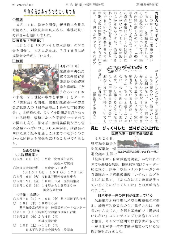 平和新聞17-05-6