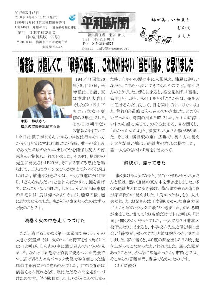 平和新聞17-05-1