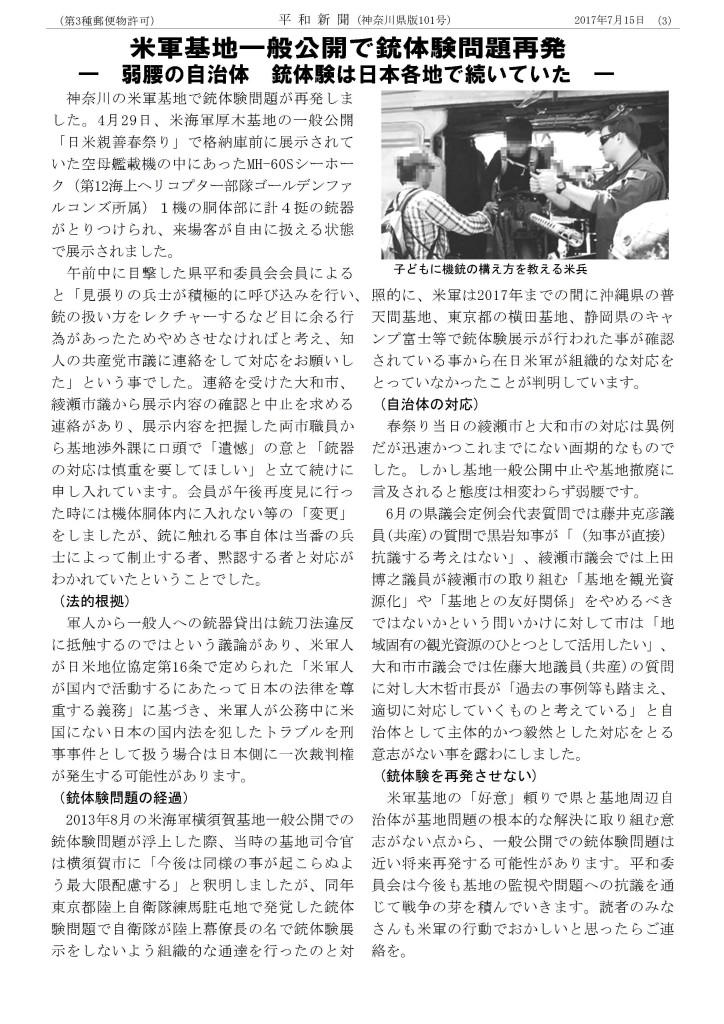 平和新聞17-07-3