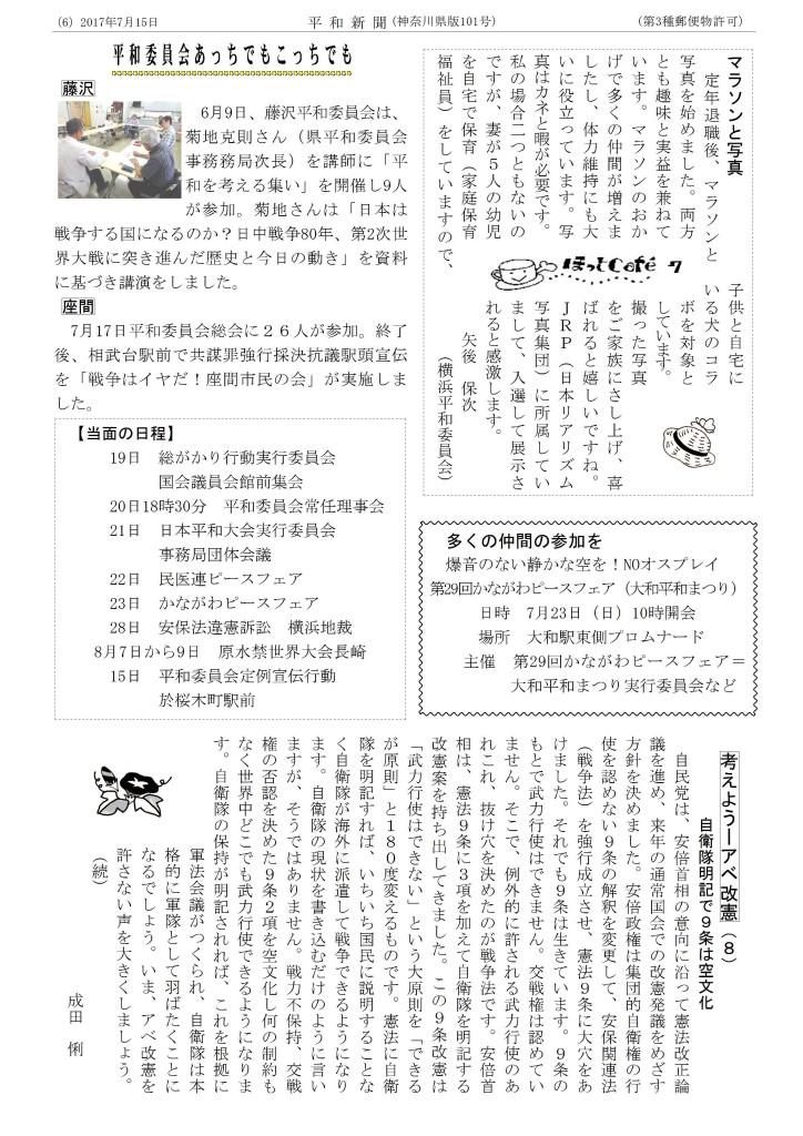 平和新聞17-07-4
