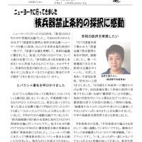 平和新聞17-08-1(1)