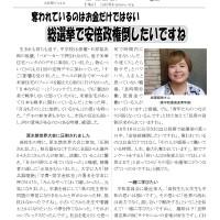 平和新聞17-10-1