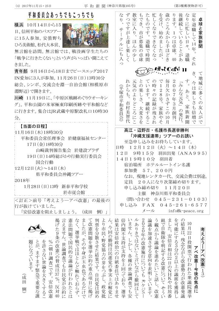 平和新聞17-11-2_PAGE0002