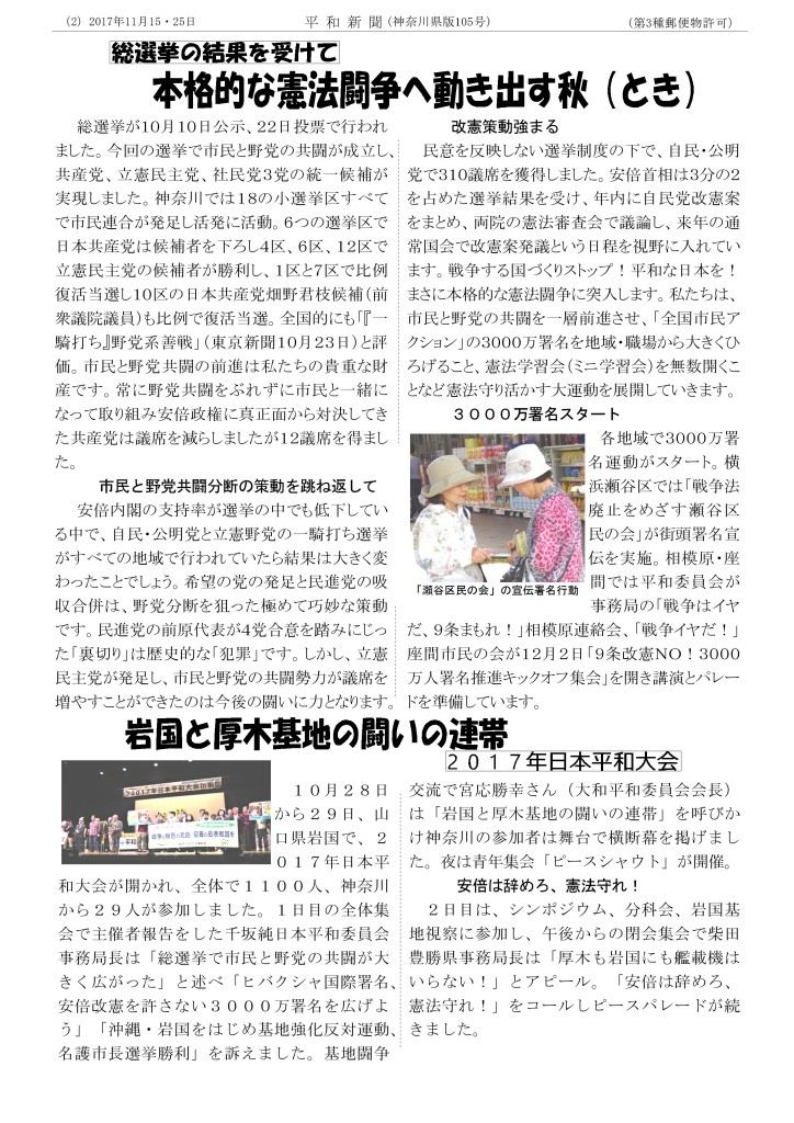 平和新聞17-11-2_PAGE0000