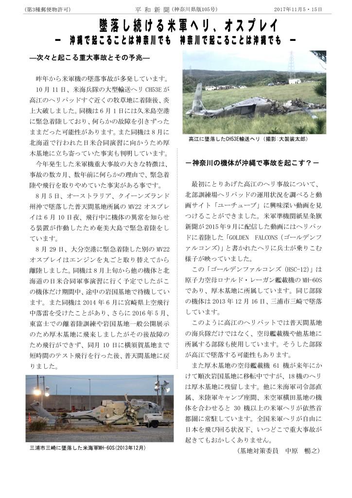 平和新聞17-11-2_PAGE0001