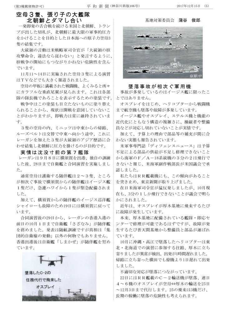 平和新聞17-12-2_PAGE0003