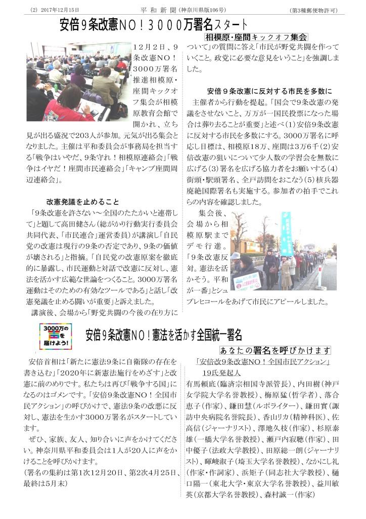 平和新聞17-12-2_PAGE0000