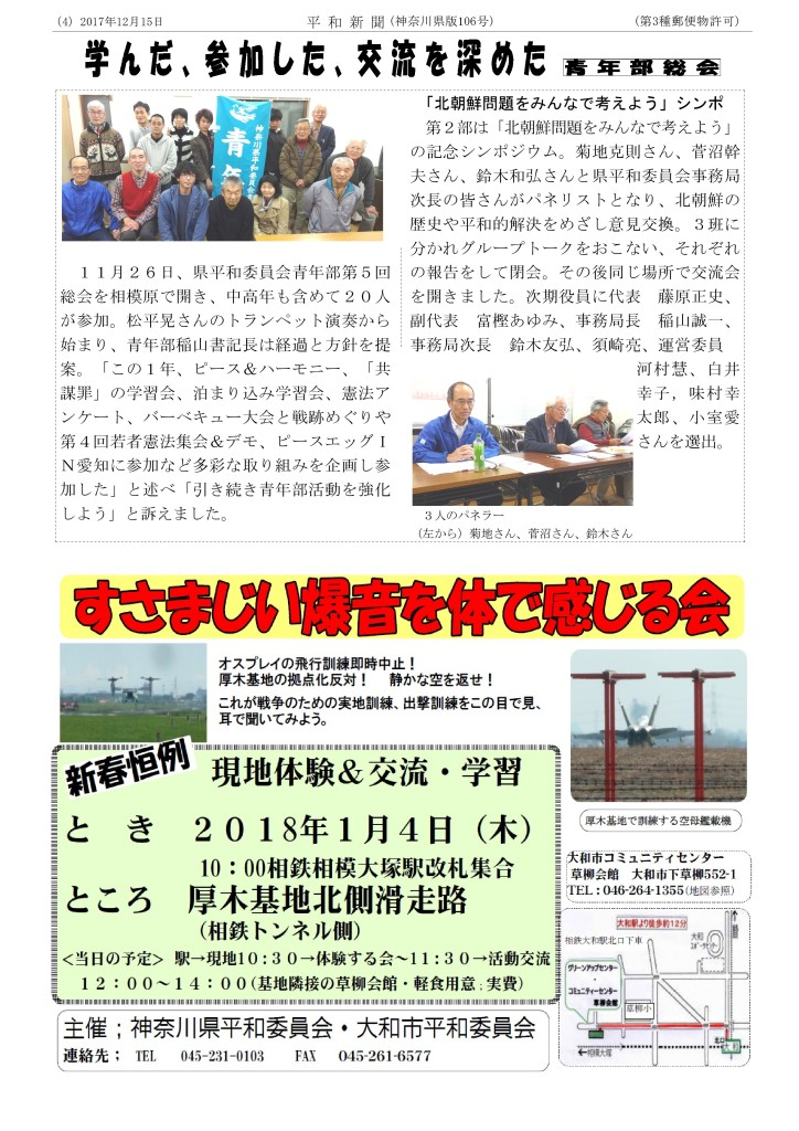 平和新聞17-12-2_PAGE0002