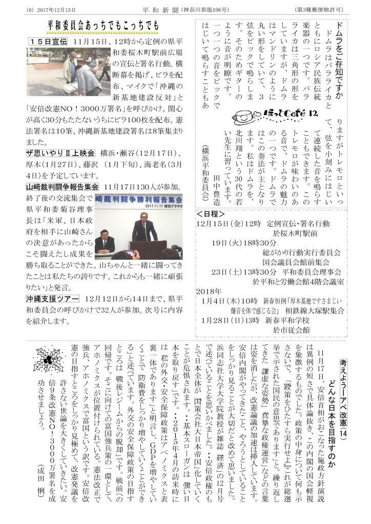 平和新聞17-12-2_PAGE0004