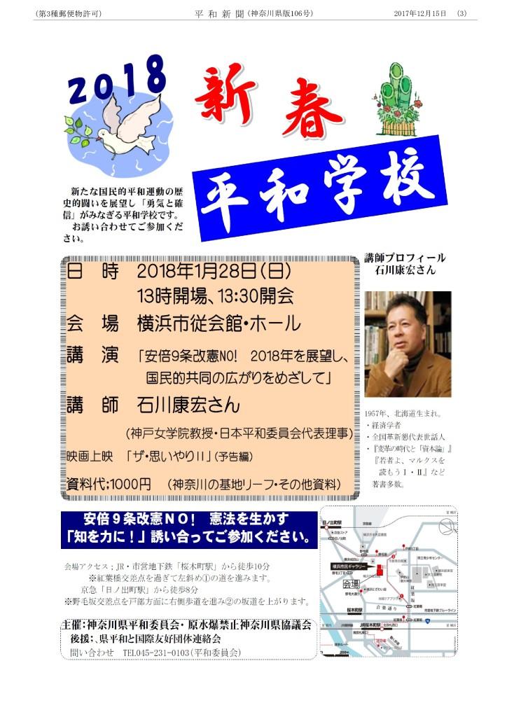 平和新聞17-12-2_PAGE0001