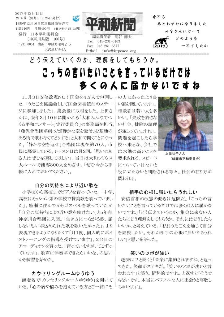 平和新聞17-12-1