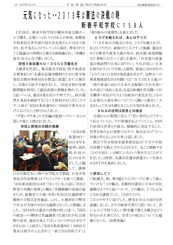 平和新聞18-02-2_PAGE0000