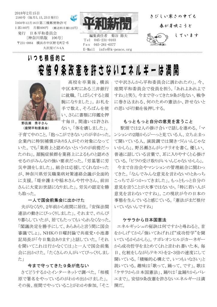平和新聞18-02-1