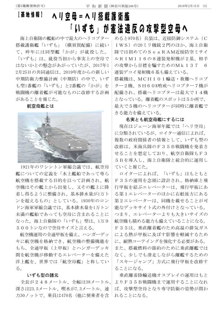 平和新聞18-02-2_PAGE0001