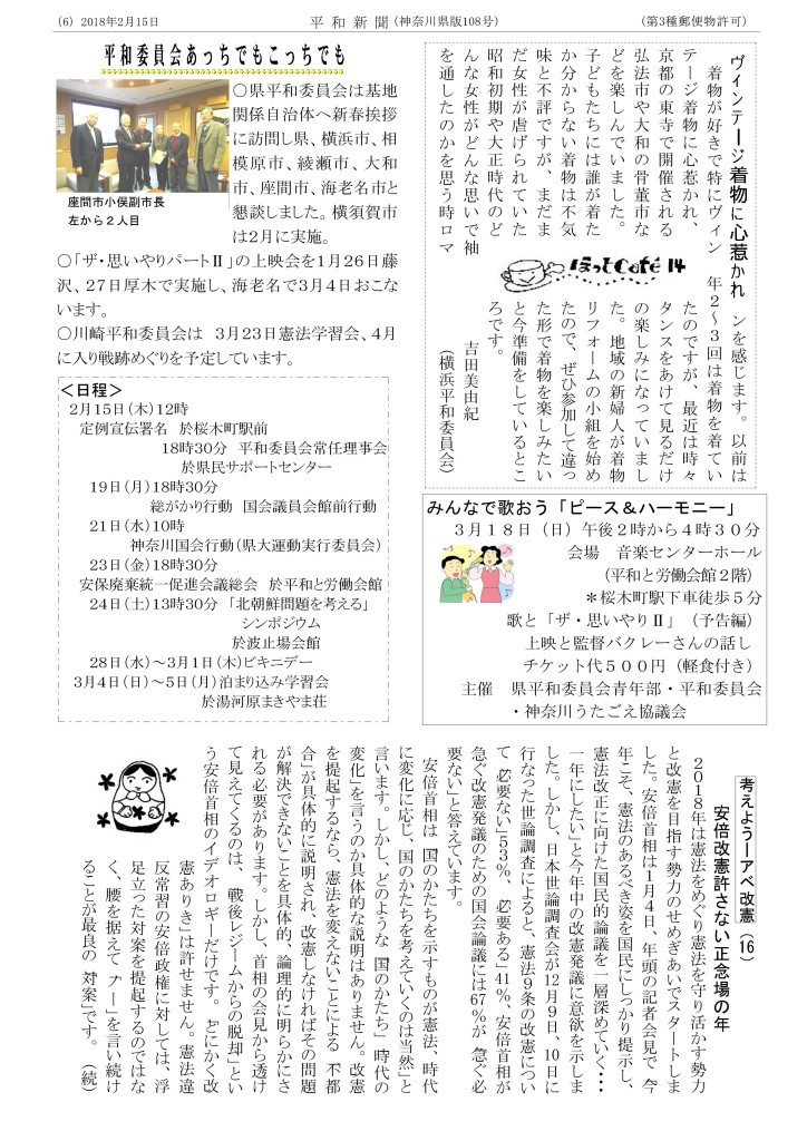 平和新聞18-02-2_PAGE0004