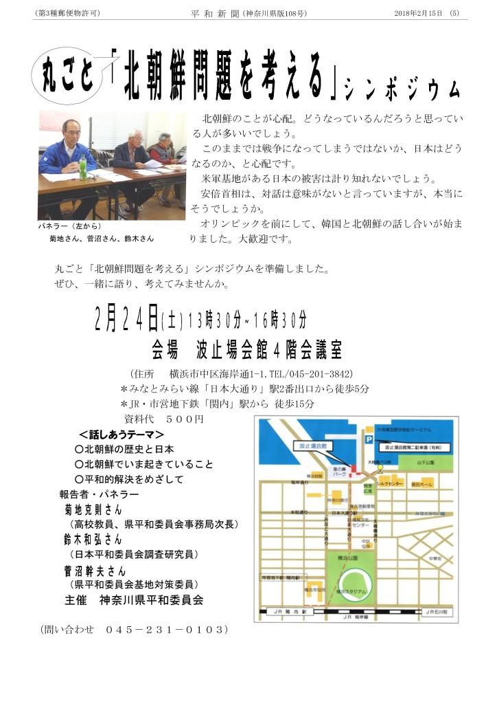 平和新聞18-02-2_PAGE0003