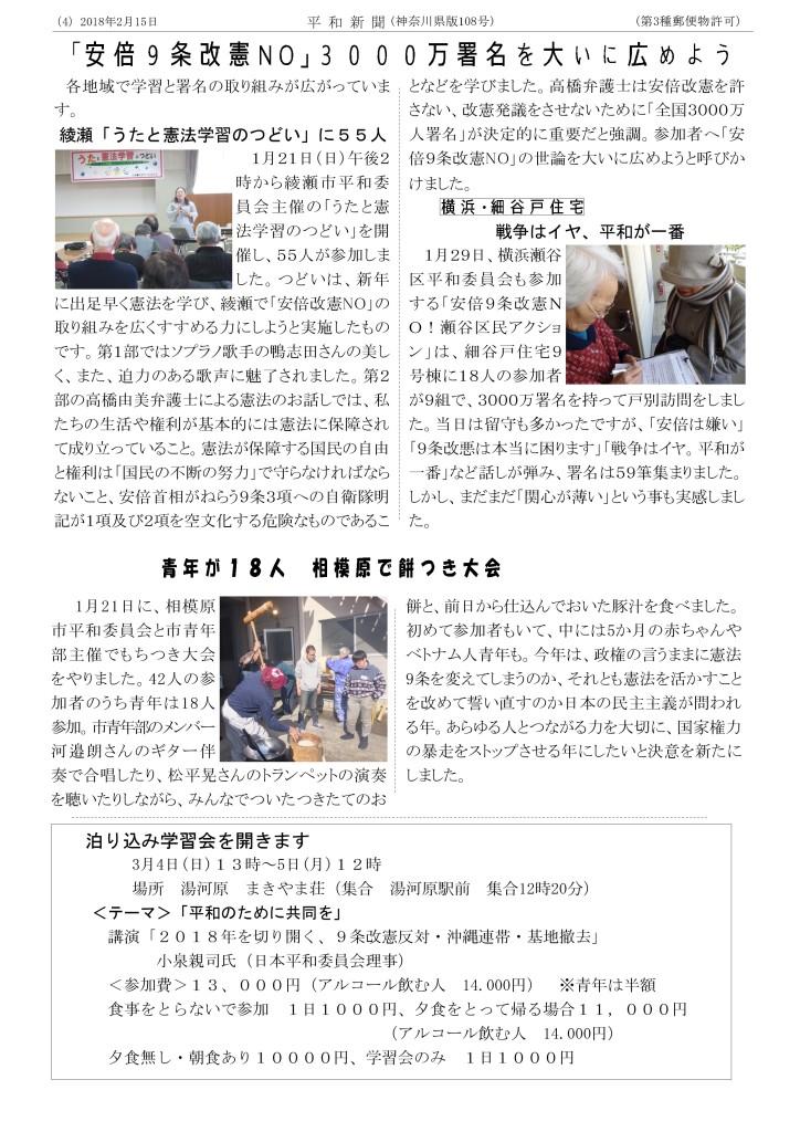 平和新聞18-02-2_PAGE0002