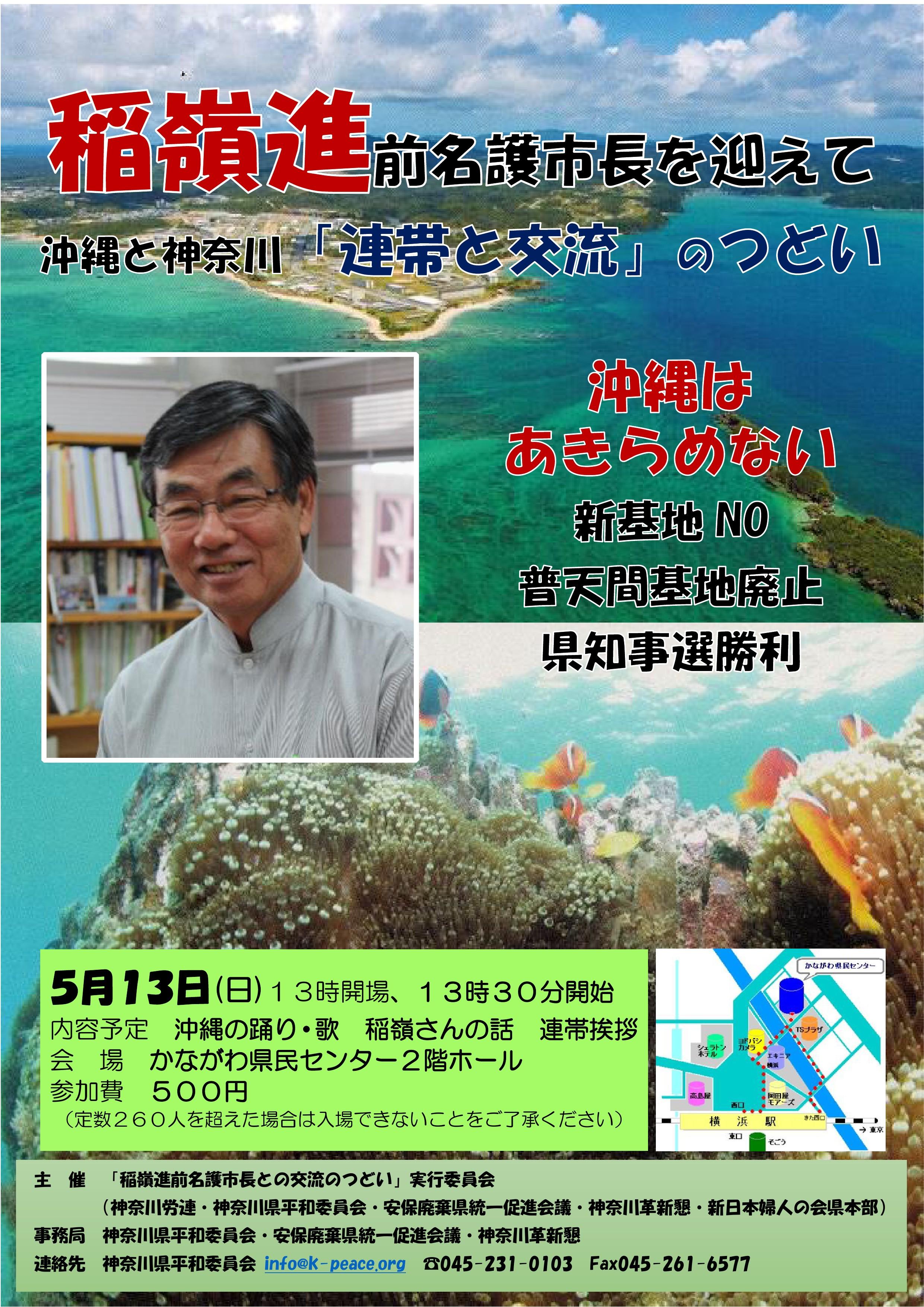 沖縄と神奈川「連帯と交流」のつどい