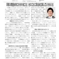 平和新聞18-06-1