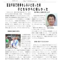 平和新聞18-07-1
