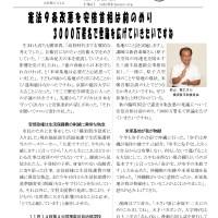 平和新聞18-10-1_PAGE0000