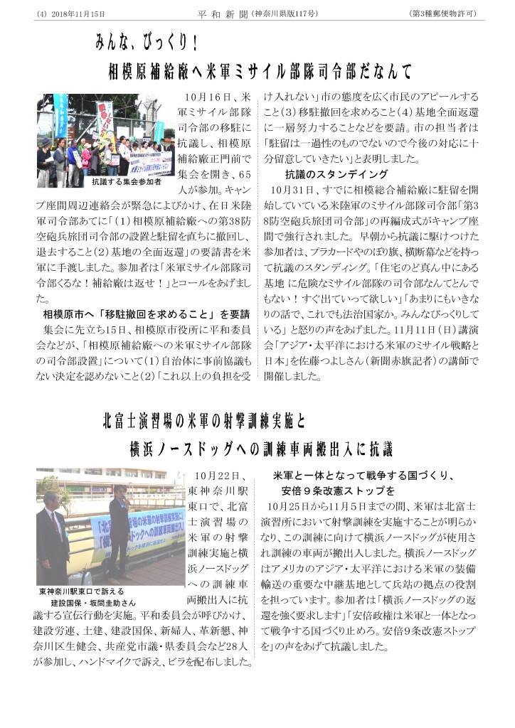 平和新聞18-11-2_PAGE0002