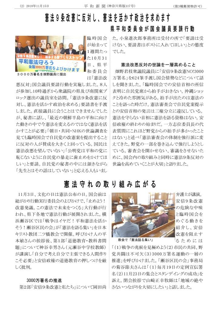平和新聞18-11-2_PAGE0000