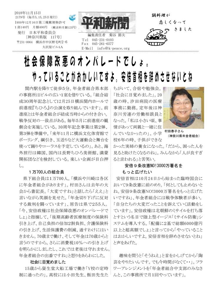 平和新聞18-11-1