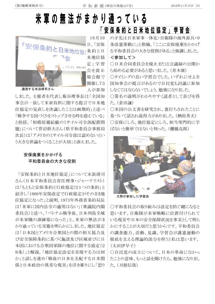 平和新聞18-11-2_PAGE0001