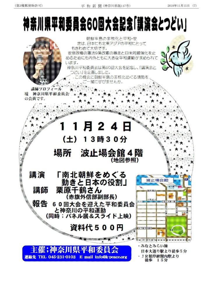 平和新聞18-11-2_PAGE0005