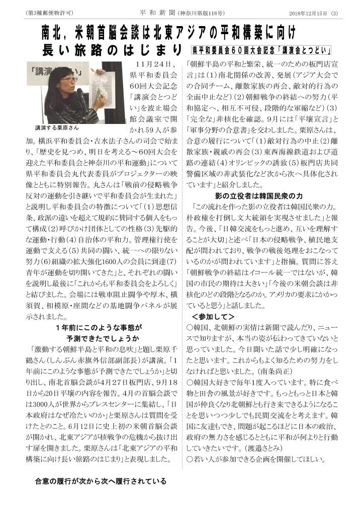 平和新聞18-12-1_PAGE0002