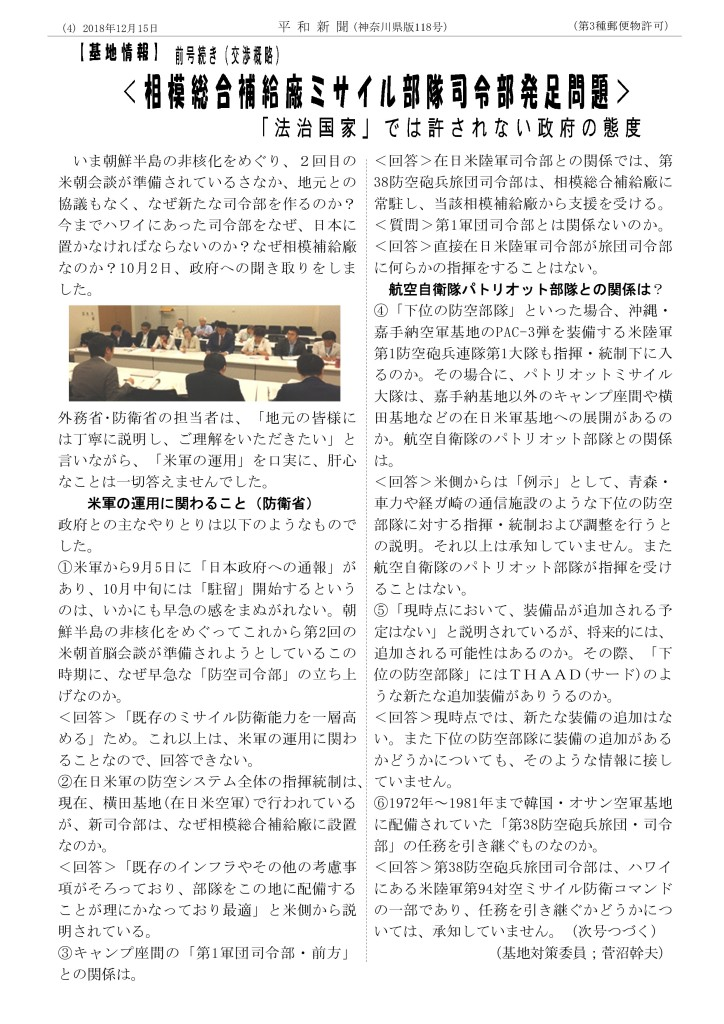 平和新聞18-12-1_PAGE0003