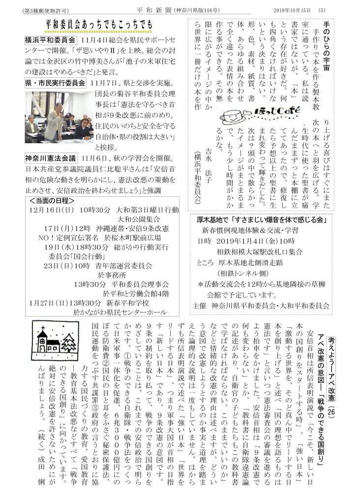平和新聞18-12-1_PAGE0004