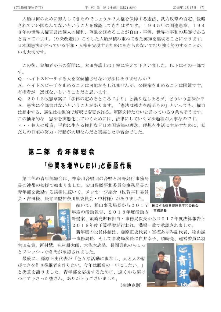 平和新聞18-12-1_PAGE0006